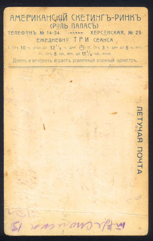Летучая почта 1910 года