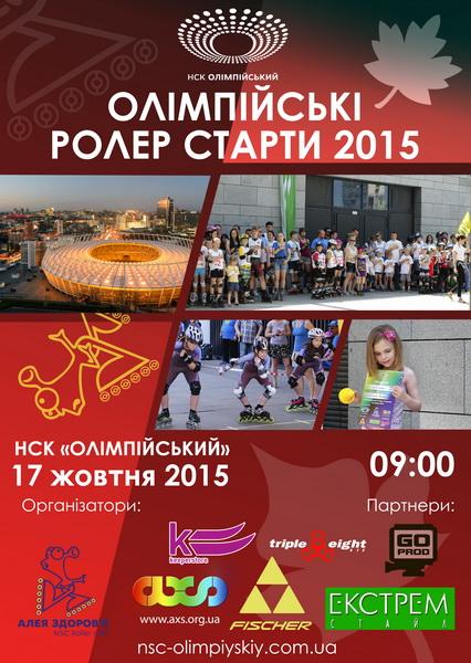 афиша роллер старты Киев